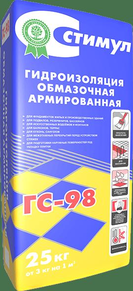 Стимул гидроизоляция обмазочная армированная ГС-98
