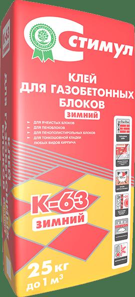 Стимул клей для газобетонных блоков К-63 зимний