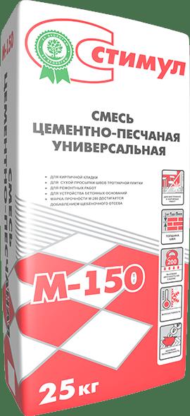 Стимул смесь цементно-песчаная универсальная М-150