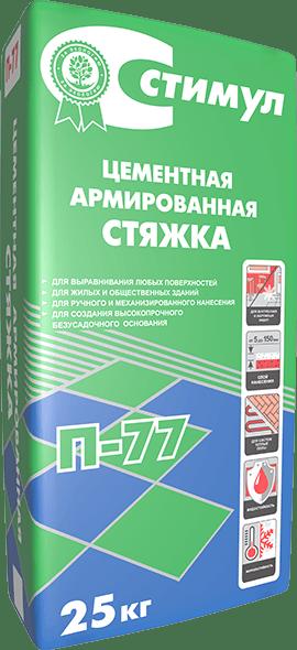 Стимул цементная армированная стяжка П-77