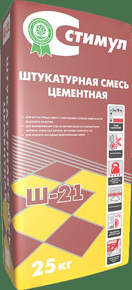 Стимул штукатурная смесь цементная Ш-21