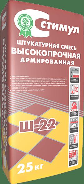 Стимул штукатурная смесь высокопрочная армированная Ш-22