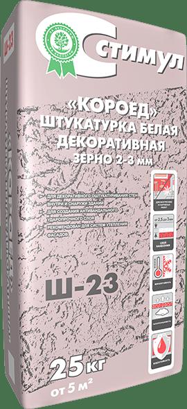Стимул «Короед» штукатурка белая декоративная Ш-23